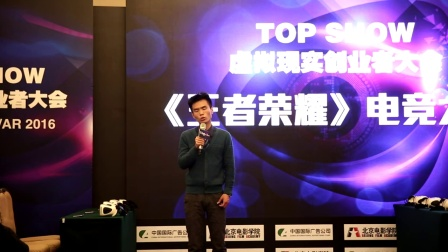 极维客VR电竞热身赛开战,国际会议中心中石化LGM队力拔头筹