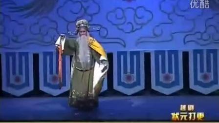 越剧《状元打更》全剧_标清
