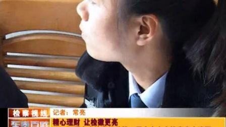 大荔县检察院检察视线
