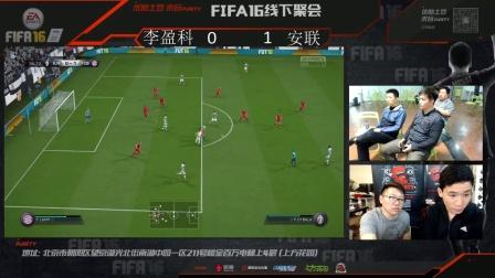 来玩party 4月24日《FIFA 16》线下聚会直播实况 10