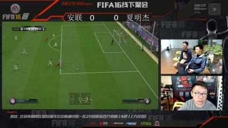 来玩party 4月24日《FIFA 16》线下聚会直播实况 11