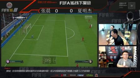 来玩party 4月24日《FIFA 16》线下聚会直播实况 12