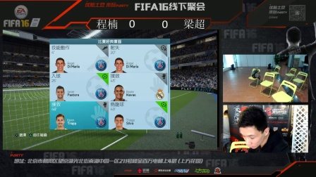来玩party 4月24日《FIFA 16》线下聚会直播实况 20