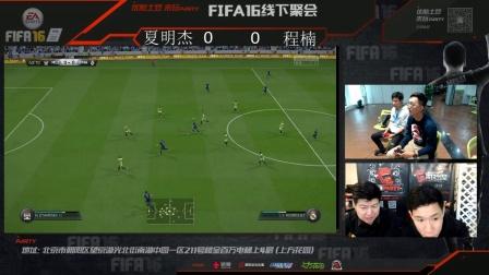 来玩party 4月24日《FIFA 16》线下聚会直播实况 17
