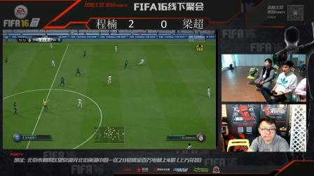 来玩party 4月24日《FIFA 16》线下聚会直播实况 19