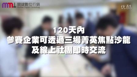 【IDEAS Tech Hackathon X MMdc 数位名人沙龙】 4/14 HACK Taiwan!社群动能