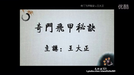 王大正《奇门遁甲》视频教程