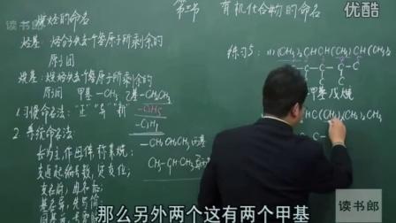 化学高中选修5__第1章第3节·有机化合物的命名(二)上