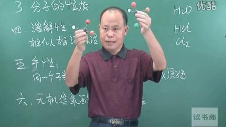 化学高中选修3__第2章第3节·分子的性质(下)