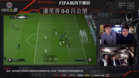 来玩party 4月23日 上海《FIFA 16》线下聚会 32进16