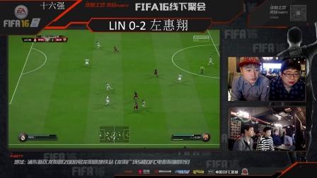 来玩party 4月23日 上海《FIFA 16》线下聚会 16进8
