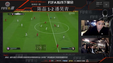 来玩party 4月23日 上海《FIFA 16》线下聚会 胜者组8强