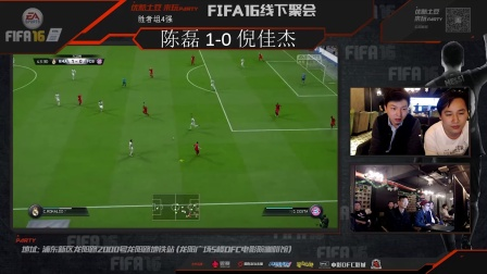 来玩party 4月23日 上海《FIFA 16》线下聚会 胜者组半决赛