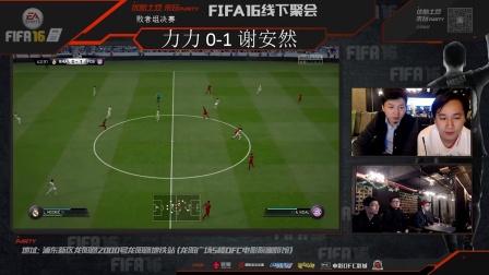 来玩party 4月23日 上海《FIFA 16》线下聚会 败者组决赛