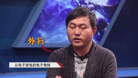 《头条人物》王涛对话徐鲤:从无到有的电子竞技世界