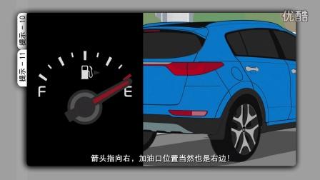 起亚汽车驾驶学校——第四章:按照状况分类的驾驶方法(Tips)