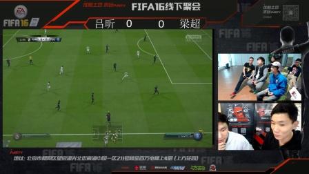 来玩party 4月24日《FIFA 16》线下聚会直播实况 08