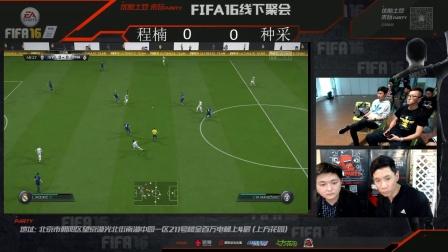 来玩party 4月24日《FIFA 16》线下聚会直播实况 07