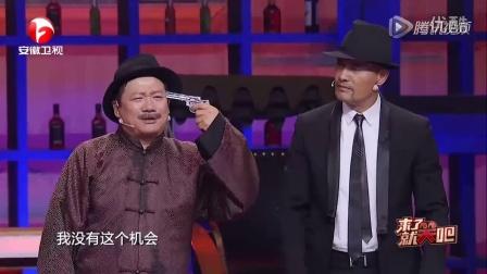 来了就笑吧2016第7期:赵四变身象牙山的后裔20160428