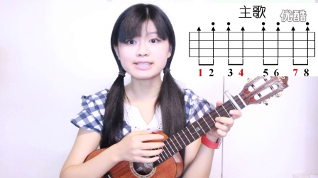 Try everything 疯狂动物城主题曲Ukulele教学(张一清)