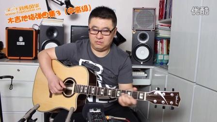 《木吉他指弹曲集3》中高级视频示范及讲解