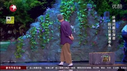 欢乐喜剧人第二季《老人与山》 小沈阳 杨树林 宋晓峰