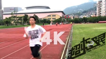 【MMdc 生活】超极限_MMdc 麻吉们_0422 6K跑步体能训练