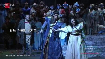 上海大剧院版威尔第歌剧《阿蒂拉》