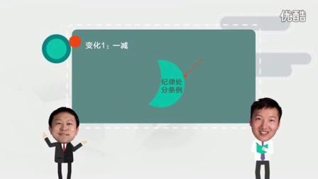 中国共产党纪律处分条例解读2