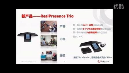 星视通视频云平台承载宝利通视频会议远程培训