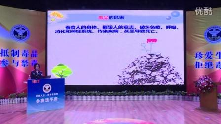 健康人生 禁毒在蒸阳-衡阳县优秀禁毒宣讲员评选活动