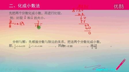 小学数学 小升初数学专项复习分数 比较分数的大小 化成小数法