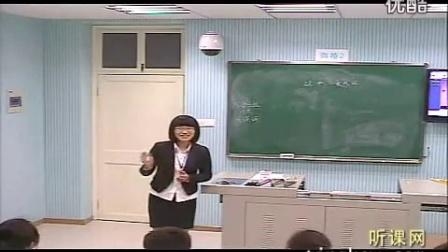 综合二组 作品三 高中化学说课及模拟教学:硅和二氧化硅(省第四届三等奖)