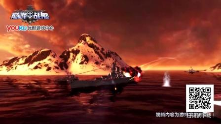 巅峰战舰-极致画面 真实战争即视感