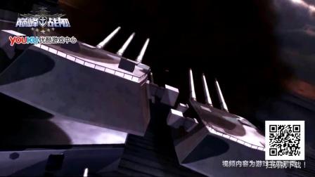 巅峰战舰-潜艇参战 海空潜立体战争