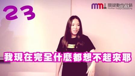 【MMdc 爱的便利贴】《第24集》女人迷共同创办人 陈怡蓁 Tanya