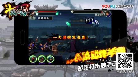 斗战三国-横版MMOACT国内创新滑屏操控动作手游!吊炸天!