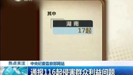 中央纪委监察部网站 通报116起侵害群众利益问题 160514