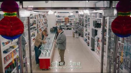 我的特工爷爷 粤语 1