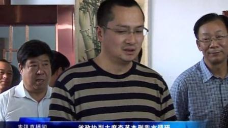 省政协副主席李英杰到我市调研