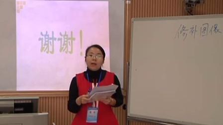 初中信息《修补图像》1234cc天空彩票同行i+模拟上课视频,杨玲,2015年全区中小学幼儿园教师说课大赛视频