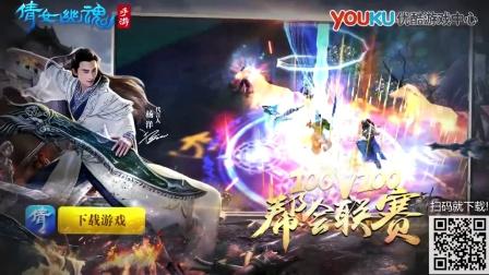 《倩女幽魂》手游革新指尖战斗体验 和杨洋一起问鼎全服