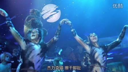 音乐剧《猫  Cats》1998经典版 中文字幕