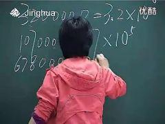 初中数学教学视频课堂同步辅导幂有效数字科学计数法_标清