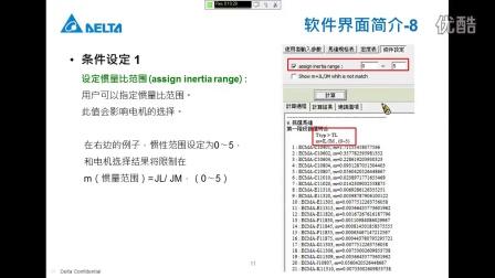 台达ASDA-Soft软件软件介绍