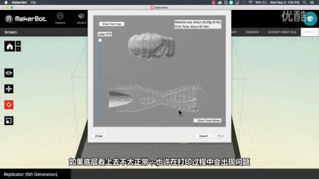 MakerBot Learning Tips- Exporting Files 输出档案