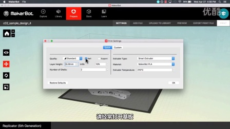 MakerBot Learning Tips- Print Settings 打印设置