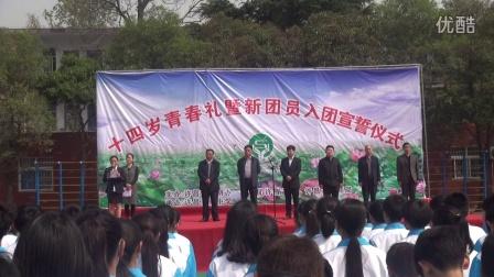 2016年许昌实验中学新团员入团宣誓仪式