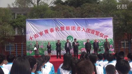 2016年许昌实验中学新团员宣誓及共青团许昌市委书记陈涛讲话