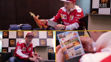 为Kimi准备的惊喜 - UPS向法拉利车手基米 · 莱科宁赠送亚洲礼盒